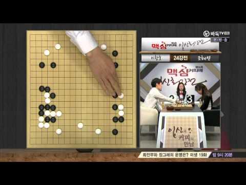 Jogo profissional coreano transmitido na BadukTV